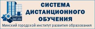 Система дистанционного обучения ГУО «Минский городской институт развития образования»