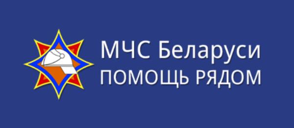 МЧС Беларуси всегда рядом!