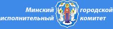 Минский горисполком